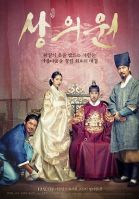 The Royal Tailor (Han Suk-Kyu)